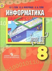 Информатика, 8 класс, Гейн А.Г., Юнерман Н.А., 2013