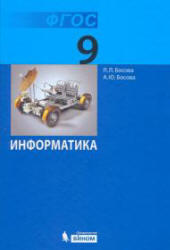 Информатика, 9 класс, Босова Л.Л., 2013
