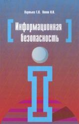Информационная безопасность, Партыка Т.Л., Попов И.И., 2010