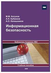 Информационная безопасность, Котухов М.М., Кубанков А.Н., Калашников А.О., 2009