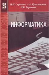 Информатика, Сергеева И.И., Музалевская А.А., Тарасова Н.В., 2009