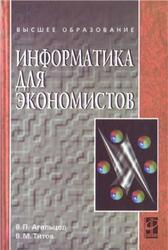 Информатика для экономистов, Агальцов В.П., Титов В.М., 2011