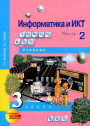 Информатика и ИКТ, 3 класс, Часть 2, Бененсон, Паутова, 2013