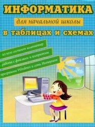 Информатика для начальной школы в таблицах и схемах, Москаленко, 2012