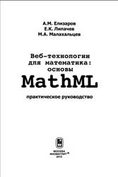 Вебтехнологии для математика, Основы MathML, Практическое руководство, Елизаров A.M., Липачев Е.К., Малахальцев М.А., 2010