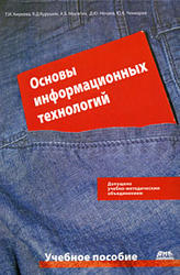 Основы информационных технологий, Киреева Г.И., Курушин В.Д., Мосягин А.Б.