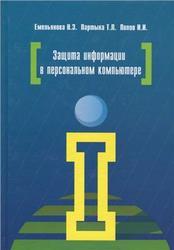 Защита информации в персональном компьютере, Емельянова Н.З., Партыка Т.Л., Попов И.И., 2009
