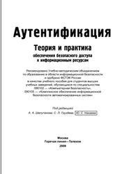 Аутентификация, Теория и практика. Обеспечение безопасного дотупа к информационным ресурсам, Афанасьев А.А., 2009