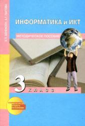 Информатика и ИКТ, Методическое пособие, 3 класс, Бененсон Е.П., Паутова А.Г., 2012