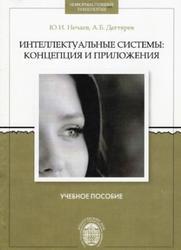 Интеллектуальные системы, Концепция и приложения, Нечаев Ю.И., Дегтярев А.Б., 2011
