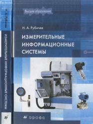 Измерительные информационные системы, Рубичев Н.А., 2010