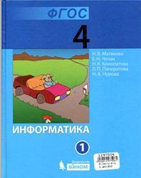 Информатика, 4 класс, Часть 1, Матвеева Н.В., Челак Е.Н., Конопатова Н.К., 2012