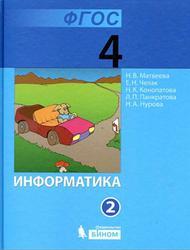 Информатика, 4 класс, Часть 2, Матвеева Н.В., Челак Е.Н., Конопатова Н.К., 2012