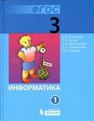 Информатика, 3 класс, Часть 1, Матвеева Н.В., Челак Е.Н., 2013