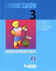 Информатика, 3 класс, Часть 2, Матвеева Н.В., Челак Е.Н., 2013