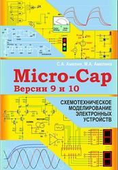 Программа схемотехнического моделирования Micro-Cap, Версии 9, 10, Амелина М.А., Амелин С.А., 2013