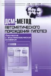 ДСМ-метод автоматического порождения гипотез, Логические и эпистемологические основания, Аншаков О.М., Фабрикантова Е.Ф., 2009