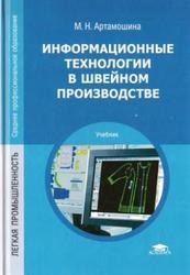 Информационные технологии в швейном производстве, Артамошина М.Н., 2010