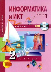 Информатика и ИКТ, 2 класс, Часть 1, Первый год обучения, Бененсон Е.П., Паутова А.Г., 2013