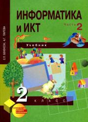 Информатика и ИКТ, 2 класс, Часть 2, Первый год обучения, Бененсон Е.П., Паутова А.Г., 2013