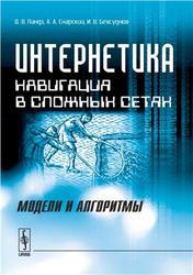 Интернетика, Навигация в сложных сетях, Модели и алгоритмы, Ландэ Д.В., Снарский А.А., Безсуднов И.В., 2009