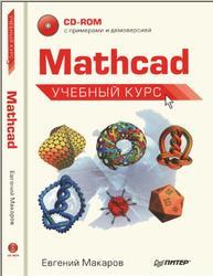 Mathcad, Учебный курс, Макаров Е.Г., 2009