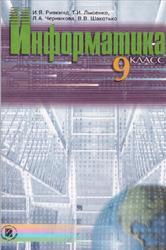 Информатика, 9 класс, Ривкинд И.Я., Лысенко Т.И., Черникова Л.А., Шакотько В.В., 2009