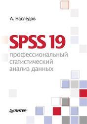 факторный анализ в spss пошаговая инструкция