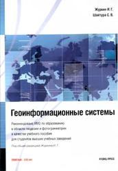 Геоинформационные системы, Журкин И.Г., Шайтура С.В., 2009