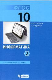 Информатика, Углублённый уровень, Учебник для 10 класса, В 2 частях, Часть 2, Поляков К.Ю., Еремин Е.А., 2013