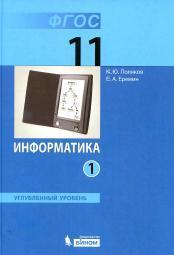 Информатика, Углубленный уровень, Учебник для 11 класса, В 2 частях, Часть 1, Поляков К.Ю., Еремин Е.А., 2013