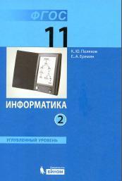 Информатика, Углубленный уровень, Учебник для 11 класса, В 2 частях, Часть 2, Поляков К.Ю., Еремин Е.А., 2013