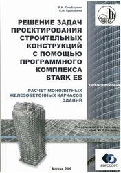 Решение задач проектирования строительных конструкций с помощью ПК STARK ES, Симбиркин В.Н., Курнавина С.О., 2009