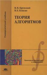 Теория алгоритмов, Крупский В.Н., Плиско В.Е., 2009