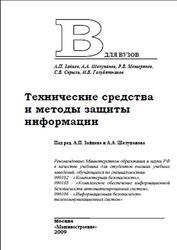 Технические средства и методы защиты информации, Зайцев А.П., Шелупанов А.А., Мещеряков Р.В., 2009