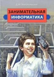Занимательная информатика, Златопольский Д.М., 2011