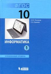 Информатика, 10 класс, Углублённый уровень, Часть 1, Поляков К.Ю., Еремин Е.А., 2013