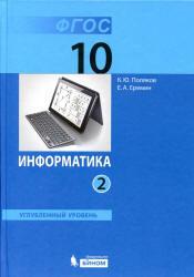 Информатика, 10 класс, Углублённый уровень, Часть 2, Поляков К.Ю., Еремин Е.А., 2013