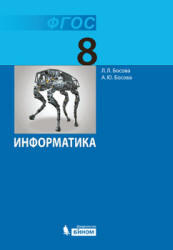 Информатика, 8 класс, Босова Л.Л., 2013