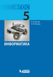 Информатика, 5 класс, Босова Л.Л., Босова А.Ю., 2013