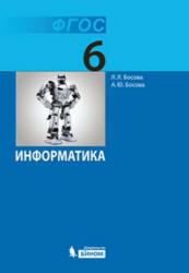 Информатика, 6 класс, Босова Л.Л., Босова А.Ю., 2013