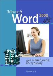 Microsoft Word 2003 для менеджера по туризму, Галанов Н.А., 2012