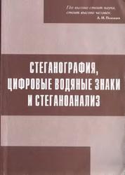 Стеганография, цифровые водяные знаки и стеганоанализ, Монография, Аграновский А.В., Балакин А.В., Грибунин В.Г., Сапожников С.А., 2009