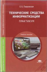 Технические средства информатизации, Практикум, Лавровская О.Б., 2013