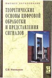 Теоретические основы цифровой обработки и представления сигналов, Умняшкин С.В., 2009
