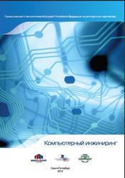 Компьютерный инжиниринг, Боровков А.И., 2012