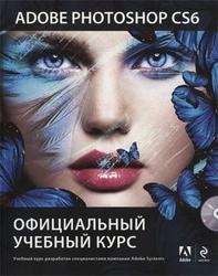 Adobe Photoshop CS6, Официальный учебный курс, Обручев В., 2013