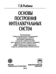 Основы построения интеллектуальных систем, Рыбина Г.В., 2010