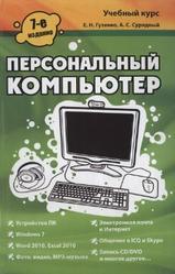 Персональный компьютер, Лучший самоучитель, Гузенко Е.Н., Сурядный А.С., 2011