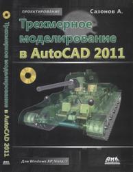 Трехмерное моделирование в AutoCAD 2011, Сазонов А.А., 2011